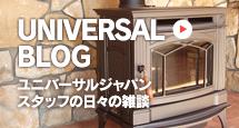 ユニバーサルジャパンブログ